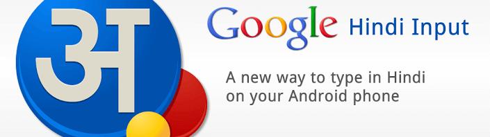 Google Hindi Input for PC Windows XP/7/8/8.1/10 and Mac Download